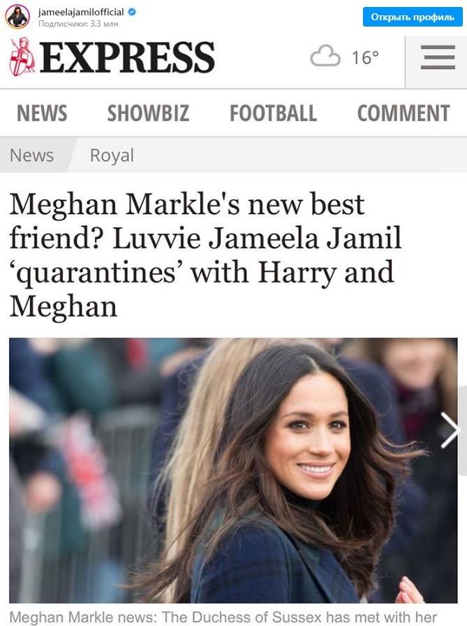 Джамила Джамил опровергла дружбу с Меган Маркл, обвинив СМИ в раздувании сенсации