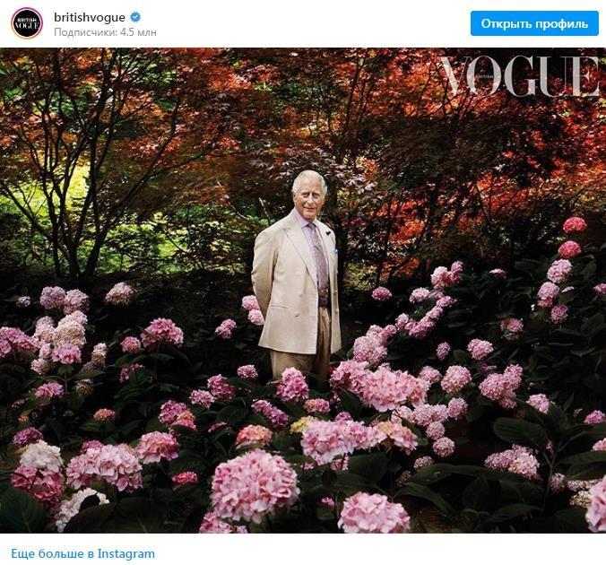 Принц Чарльз рассказал о своем стиле в интервью британскому Vogue
