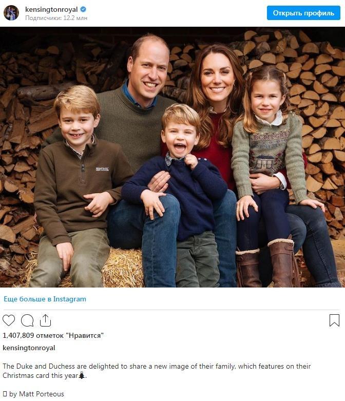 Принц Уильям и Кейт Миддлтон с детьми поделились традиционной рождественской фотографией