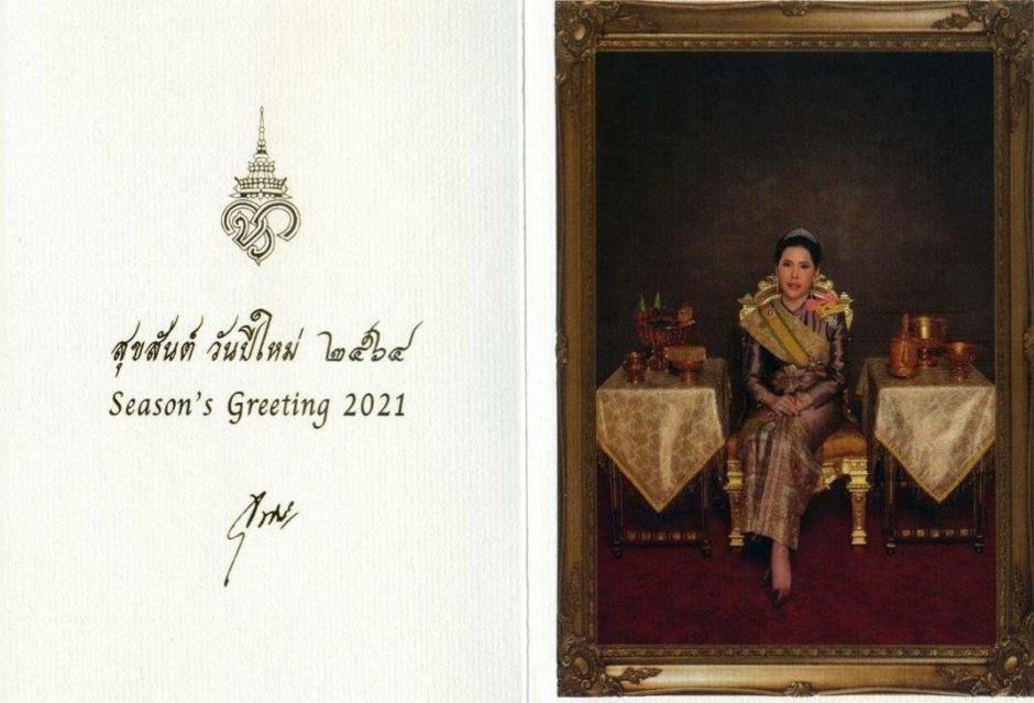 Новогодняя открытка от принцессы Таиланда