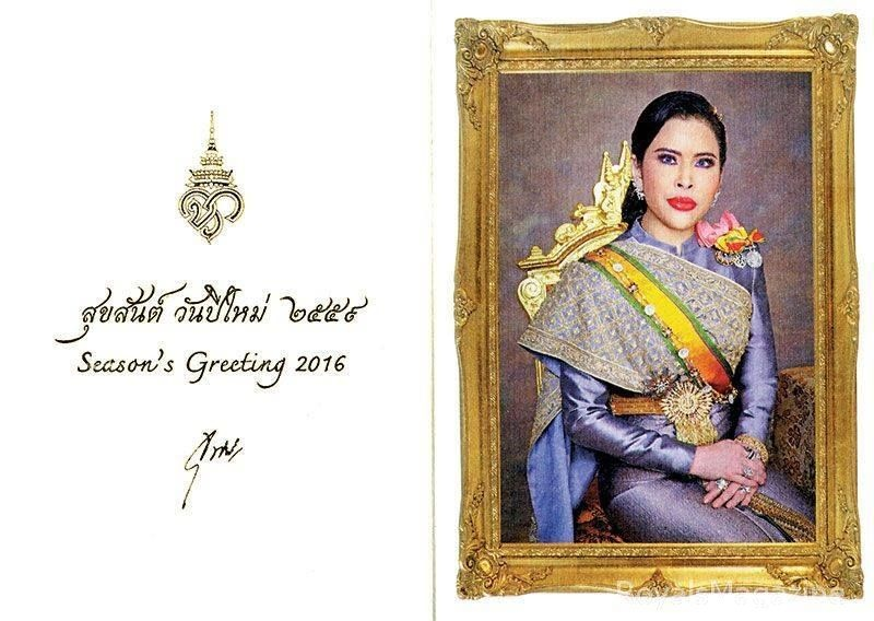 Королевские открытки, надписью